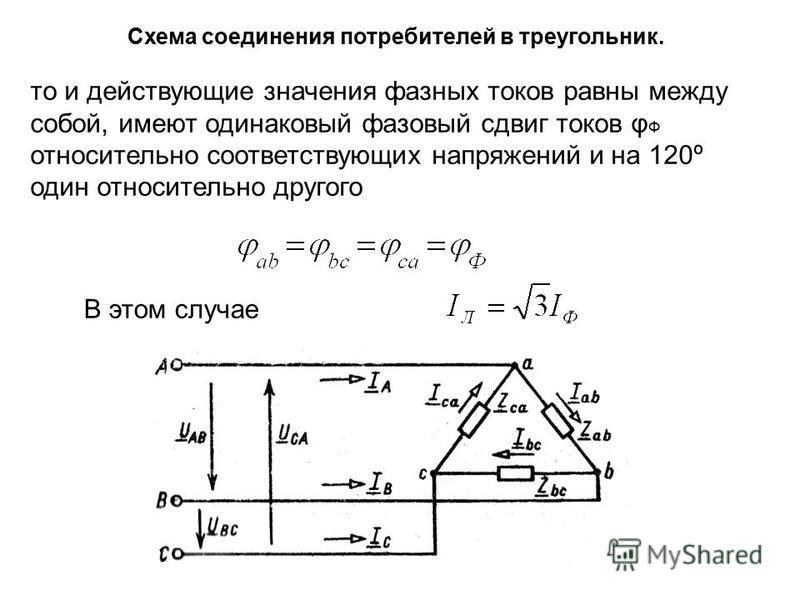 Схема соединения потребителей в треугольник. то и действующие значения фазных токов равны между собой, имеют одинаковый фазовый сдвиг токов φ Ф относительно соответствующих напряжений и на 120º один относительно другого В этом случае