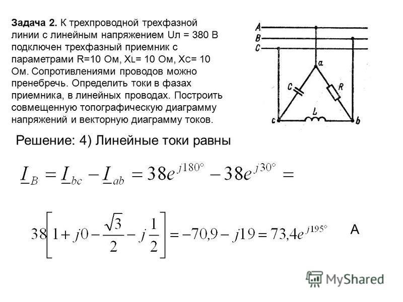Задача 2. К трехпроводной трехфазной линии с линейным напряжением Uл = 380 В подключен трехфазный приемник с параметрами R=10 Ом, X L = 10 Ом, X C = 10 Ом. Сопротивлениями проводов можно пренебречь. Определить токи в фазах приемника, в линейных прово