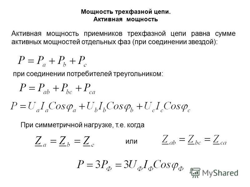 Мощность трехфазной цепи. Активная мощность Активная мощность приемников трехфазной цепи равна сумме активных мощностей отдельных фаз (при соединении звездой): при соединении потребителей треугольником: При симметричной нагрузке, т.е. когда или