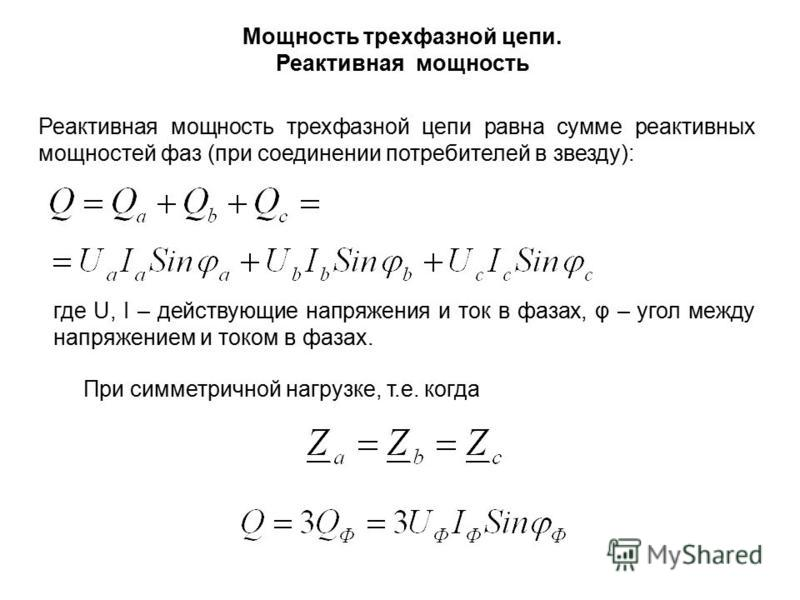 Мощность трехфазной цепи. Реактивная мощность Реактивная мощность трехфазной цепи равна сумме реактивных мощностей фаз (при соединении потребителей в звезду): где U, I – действующие напряжения и ток в фазах, φ – угол между напряжением и током в фазах