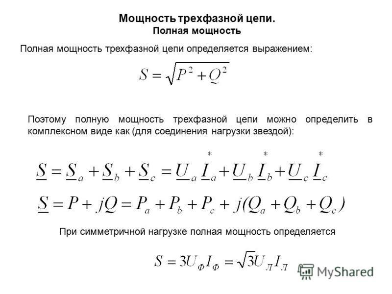 Мощность трехфазной цепи. Полная мощность Полная мощность трехфазной цепи определяется выражением: Поэтому полную мощность трехфазной цепи можно определить в комплексном виде как (для соединения нагрузки звездой): При симметричной нагрузке полная мощ