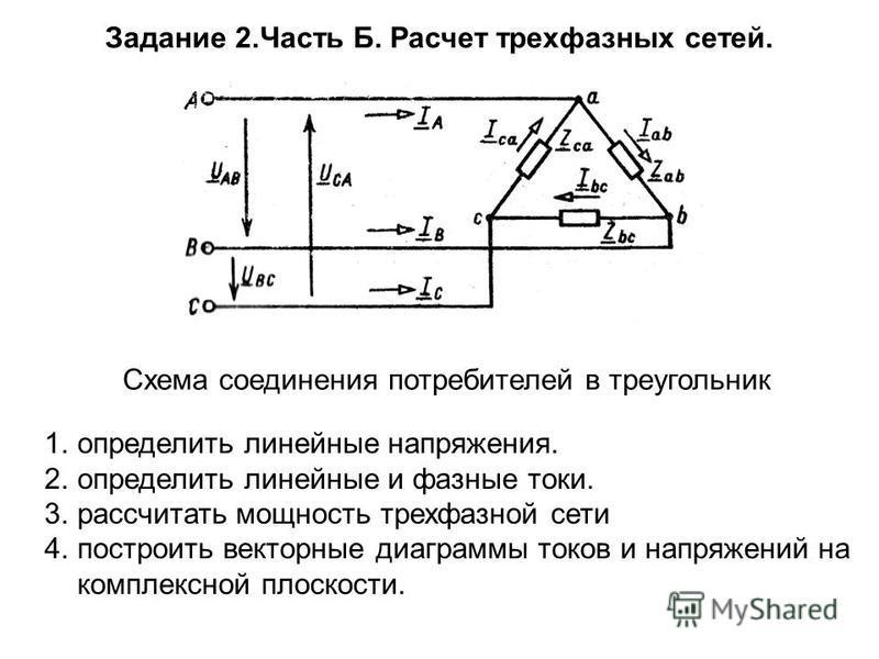 Линейные токи на схеме