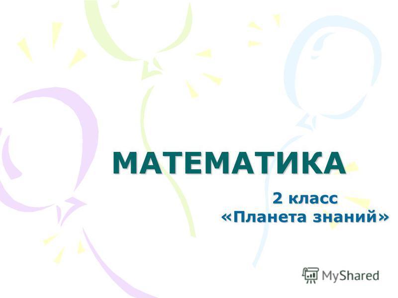 МАТЕМАТИКА 2 класс «Планета знаний»