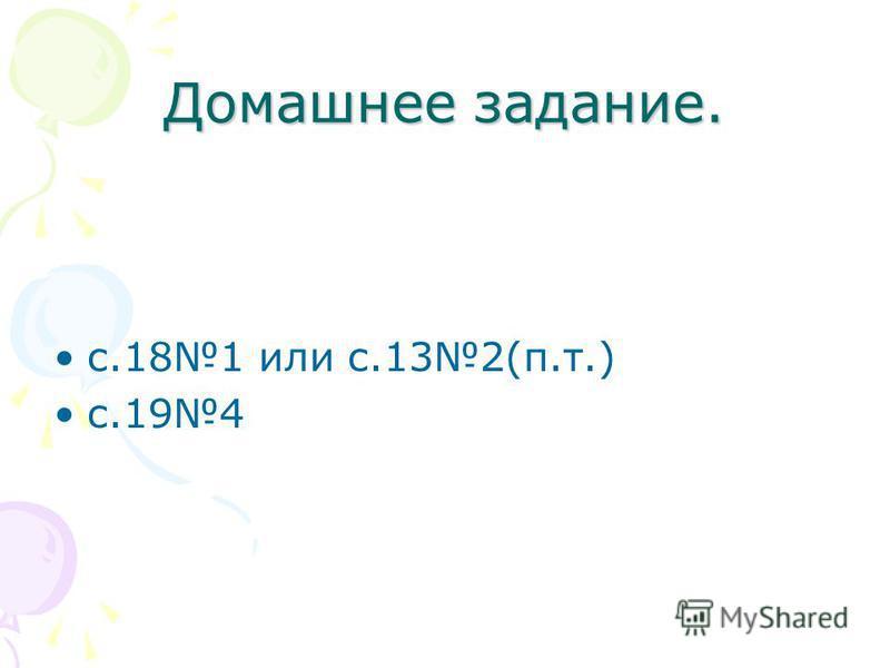 Домашнее задание. с.181 или с.132(п.т.) с.194