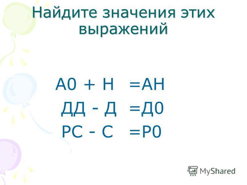 Найдите значения этих выражений А0 + Н ДД - Д РС - С =АН =Д0 =Р0