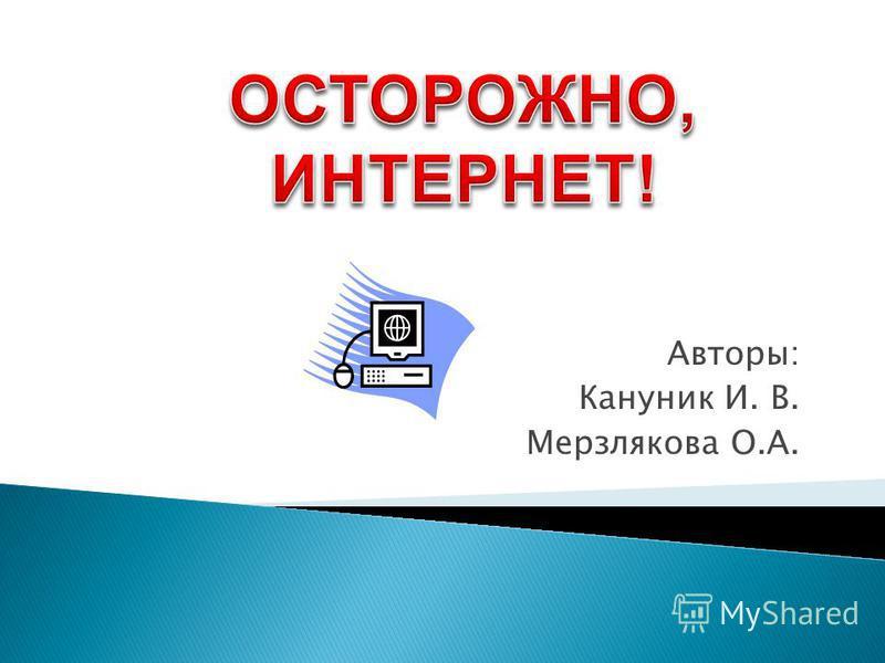 Авторы: Кануник И. В. Мерзлякова О.А.