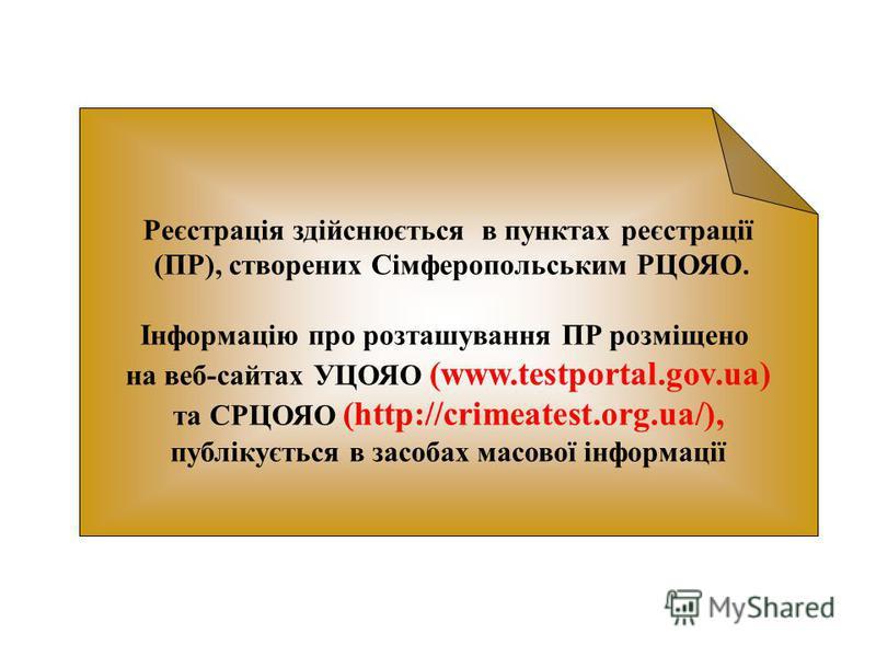 Реєстрація здійснюється в пунктах реєстрації (ПР), створених Сімферопольським РЦОЯО. Інформацію про розташування ПР розміщено на веб-сайтах УЦОЯО (www.testportal.gov.ua) та СРЦОЯО (http://crimeatest.org.ua/), публікується в засобах масової інформації