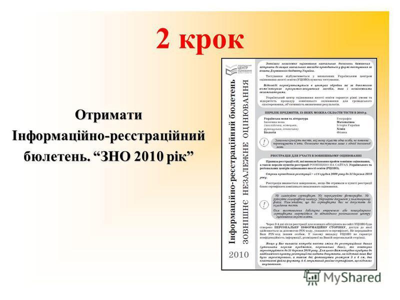 2 крок ОтриматиІнформаційно-реєстраційний бюлетень. ЗНО 2010 рік