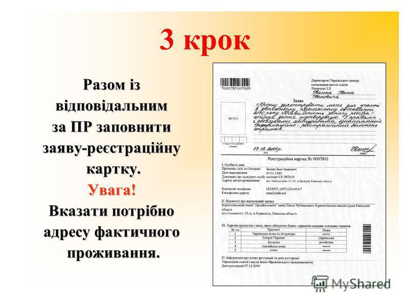 3 крок Разом із відповідальним за ПР заповнити заяву-реєстраційну картку. картку.Увага! Вказати потрібно адресу фактичного проживання. проживання.