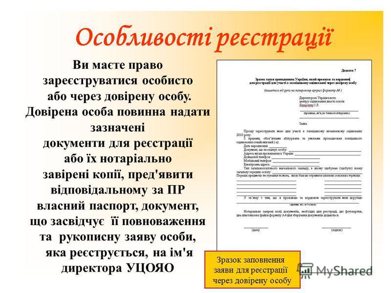 Особливості реєстрації Ви маєте право зареєструватися особисто або через довірену особу. Довірена особа повинна надати зазначені документи для реєстрації або їх нотаріально завірені копії, пред'явити відповідальному за ПР власний паспорт, документ, щ
