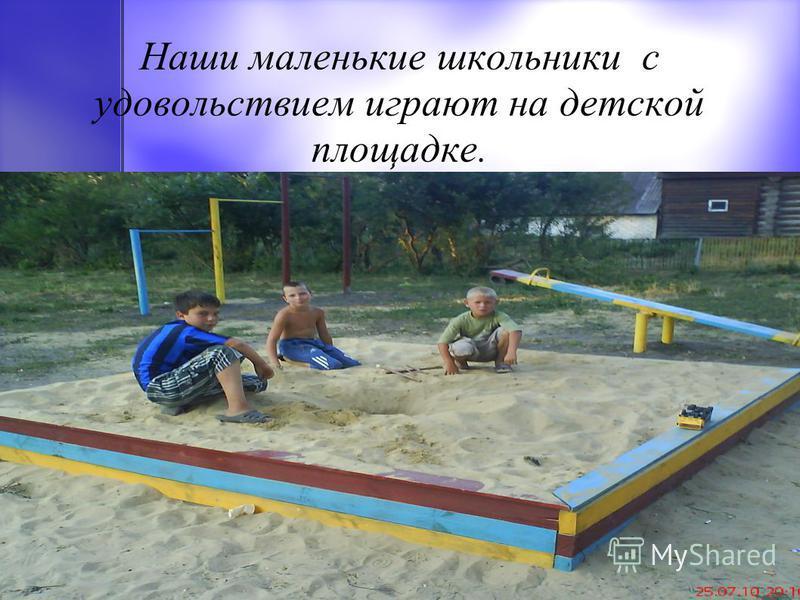 Наши маленькие школьники с удовольствием играют на детской площадке.