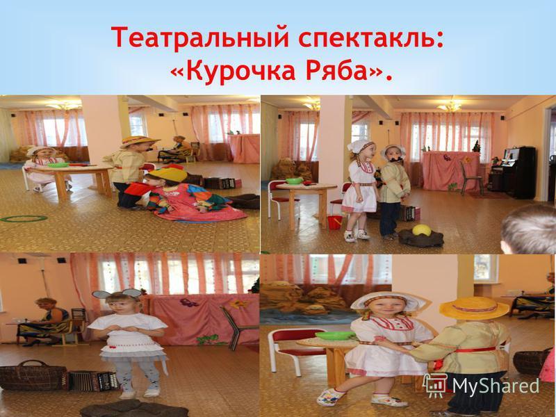 Театральный спектакль: «Курочка Ряба».