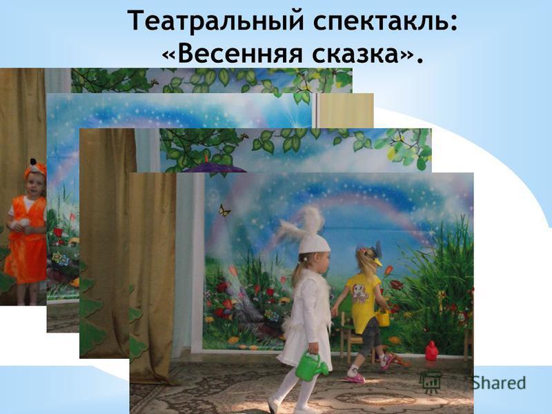 * Театральный спектакль «Весенняя сказка». Театральный спектакль: «Весенняя сказка».