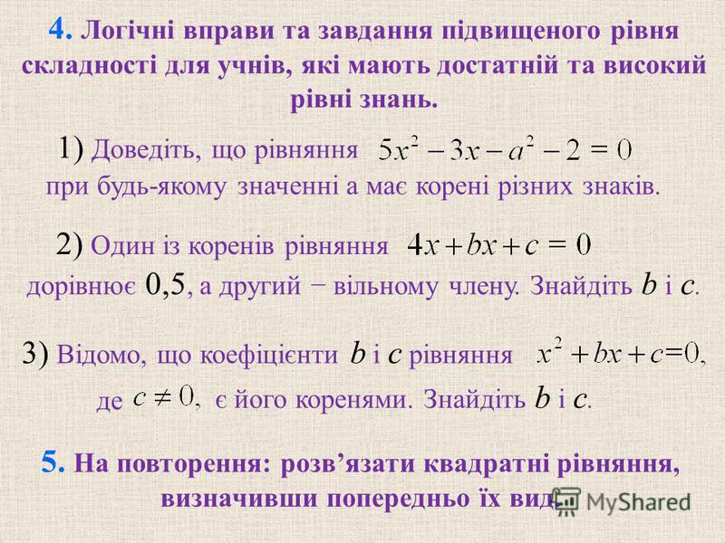 4. Логічні вправи та завдання підвищеного рівня складності для учнів, які мають достатній та високий рівні знань. при будь-якому значенні a має корені різних знаків. дорівнює 0,5, а другий вільному члену. Знайдіть b і c. де 5. На повторення: розвязат