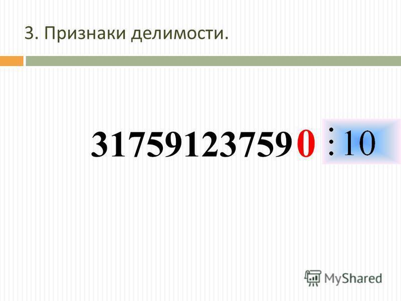 0 3. Признаки делимости. 31759123759