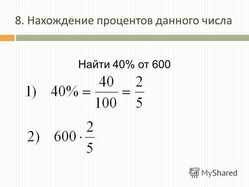 8. Нахождение процентов данного числа Найти 40% от 600