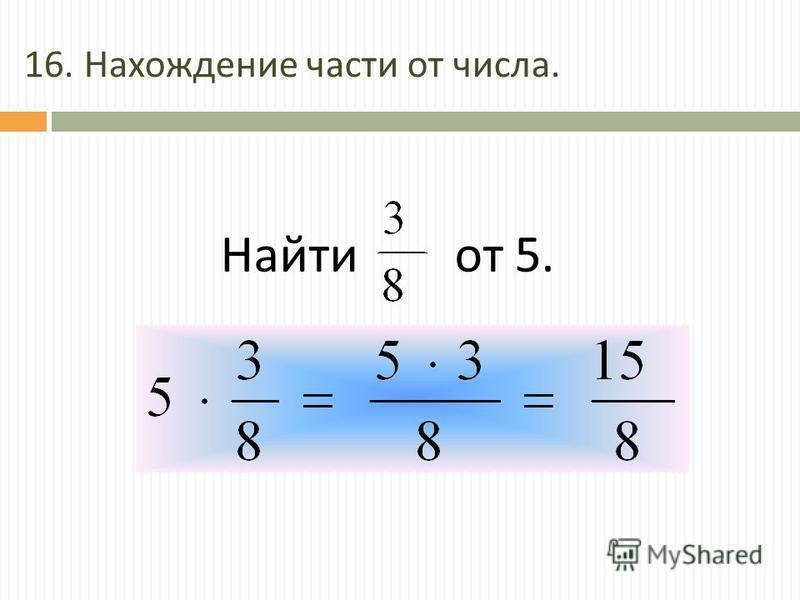 16. Нахождение части от числа. Найти от 5.