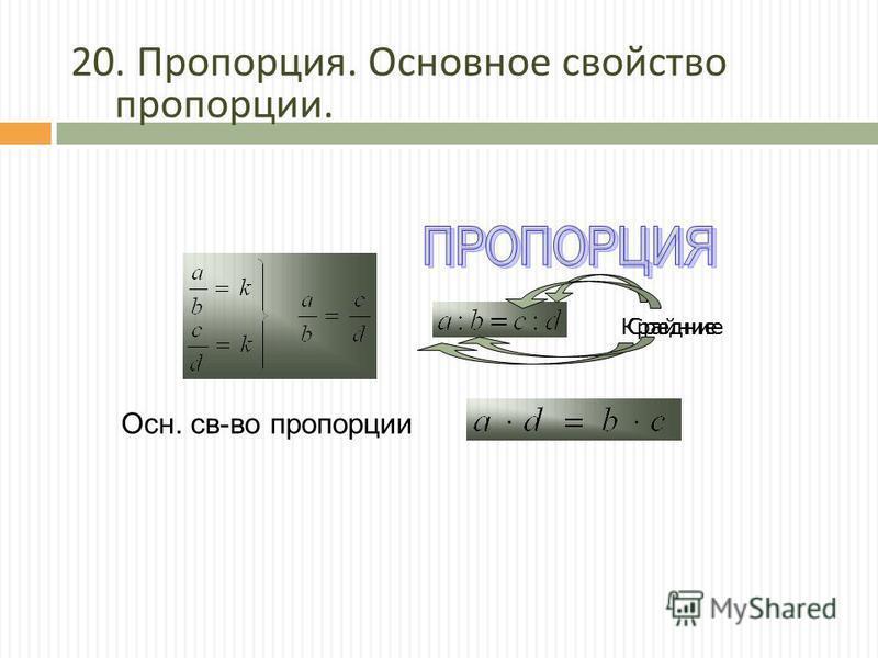 Осн. св-во пропорции Крайние Средние 20. Пропорция. Основное свойство пропорции.