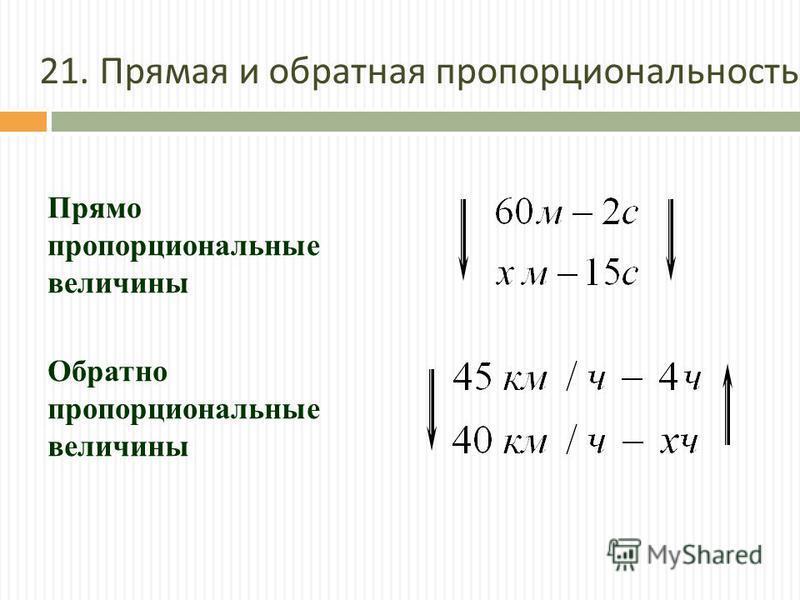 Прямо пропорциональные величины Обратно пропорциональные величины 21. Прямая и обратная пропорциональность.