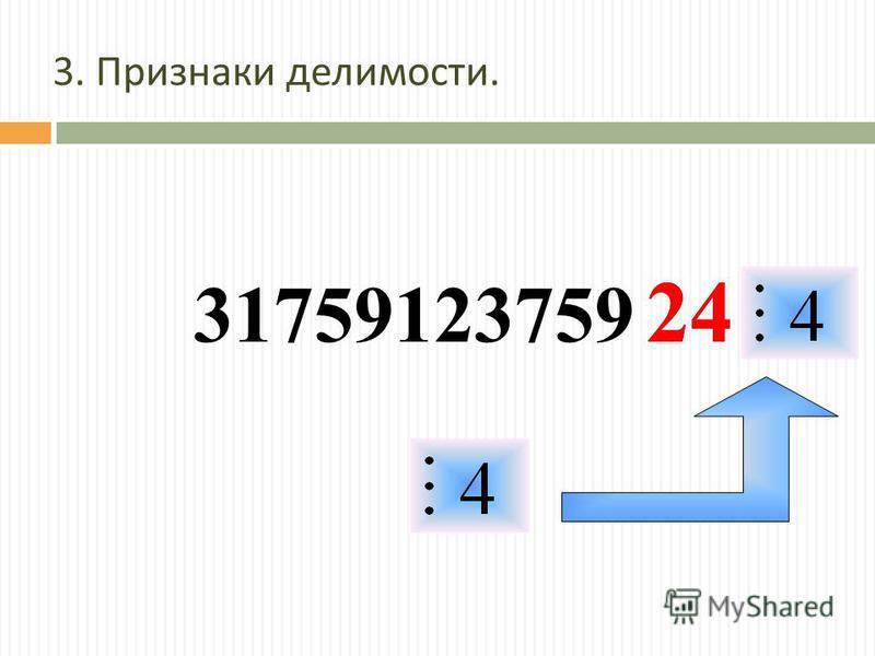 24 3. Признаки делимости. 31759123759