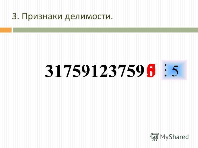 05 3. Признаки делимости. 31759123759