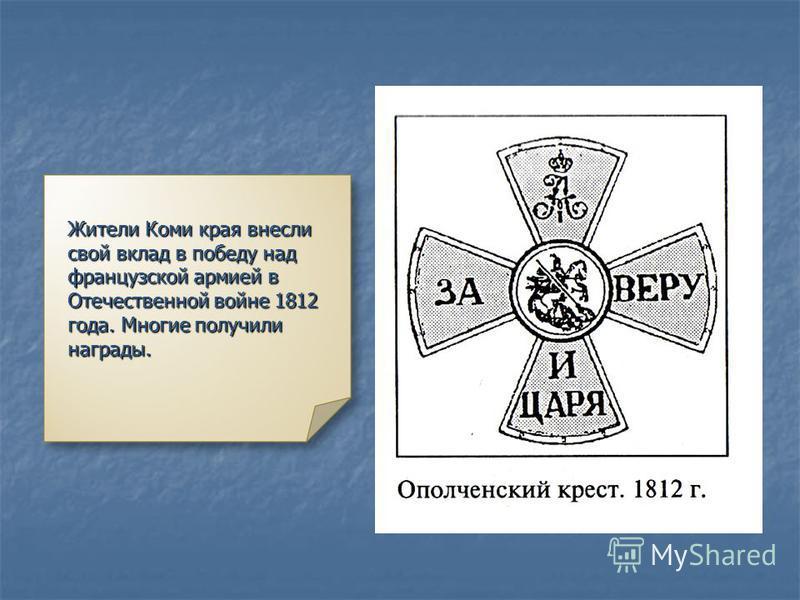 Жители Коми края внесли свой вклад в победу над французской армией в Отечественной войне 1812 года. Многие получили награды.