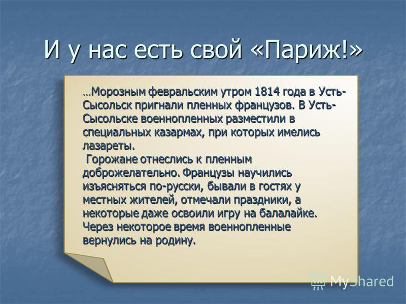 … Морозным февральским утром 1814 года в Усть- Сысольск пригнали пленных французов.В Усть- Сысольске военнопленных разместили в специальных казармах, при которых имелись лазареты. … Морозным февральским утром 1814 года в Усть- Сысольск пригнали пленн