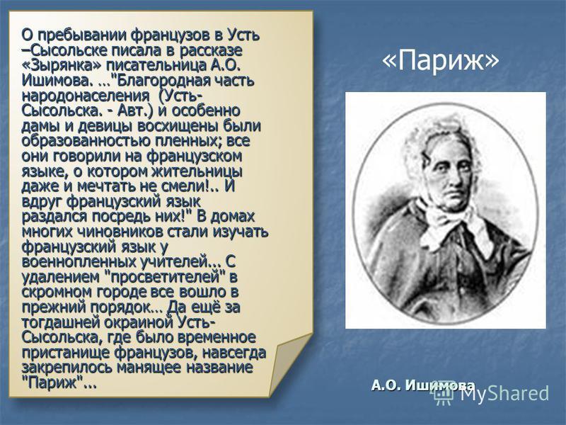О пребывании французов в Усть –Сысольске писала в рассказе «Зырянка» писательница А.О. Ишимова. …