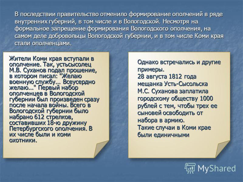 В последствии правительство отменило формирование ополчений в ряде внутренних губерний, в том числе и в Вологодской. Несмотря на формальное запрещение формирования Вологодского ополчения, на самом деле добровольцы Вологодской губернии, и в том числе