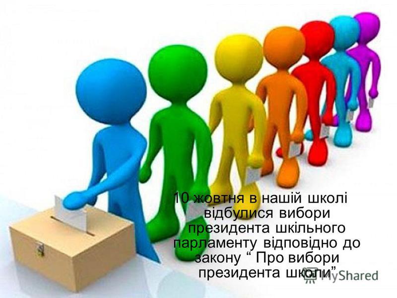 10 жовтня в нашій школі відбулися вибори президента шкільного парламенту відповідно до закону Про вибори президента школи