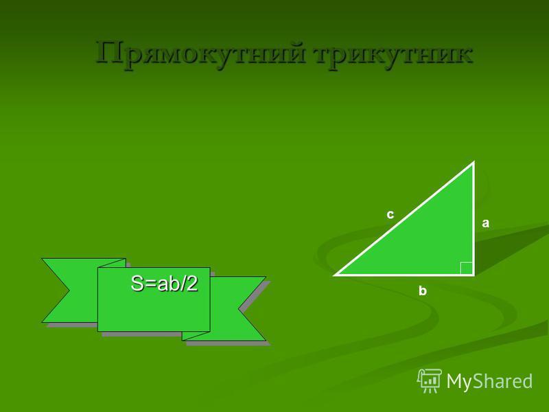 Прямокутник d α a b S=ab=0.5d 2 sin α
