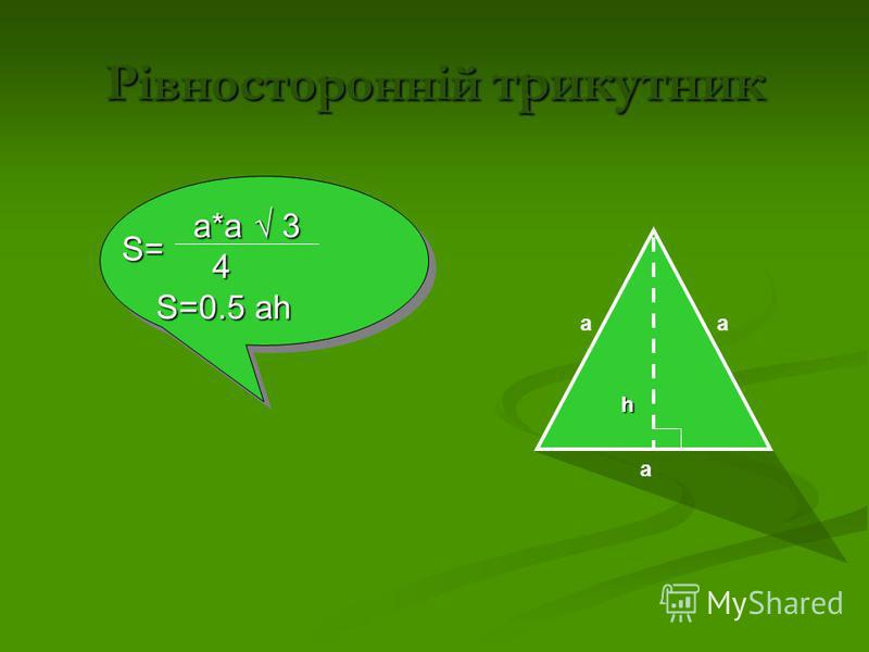 Прямокутний трикутник Прямокутний трикутник c a b S=ab/2S=ab/2