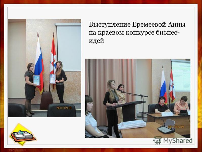 Выступление Еремеевой Анны на краевом конкурсе бизнес- идей