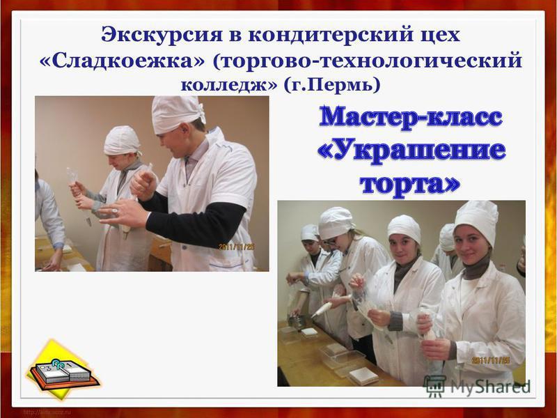 Экскурсия в кондитерский цех «Сладкоежка» ( торгово-технологический колледж» (г.Пермь)