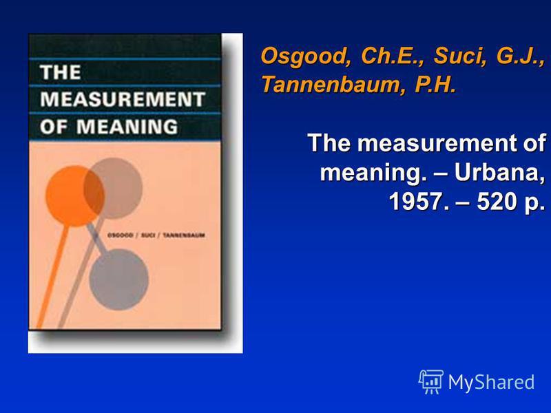 Osgood, Ch.E., Suci, G.J., Tannenbaum, P.H. The measurement of meaning. – Urbana, 1957. – 520 p.