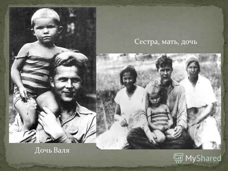 Дочь Валя Сестра, мать, дочь