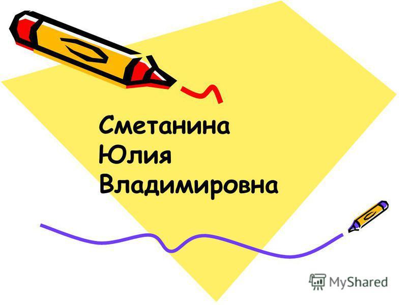 Сметанина Юлия Владимировна