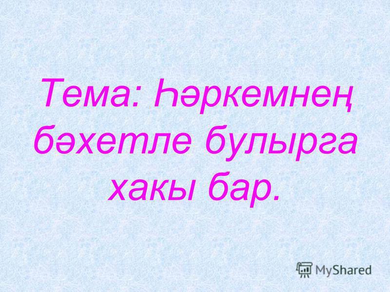 Габитова Сания Ильясовна. 11 нче сыйныфта әдәбият дәресе.