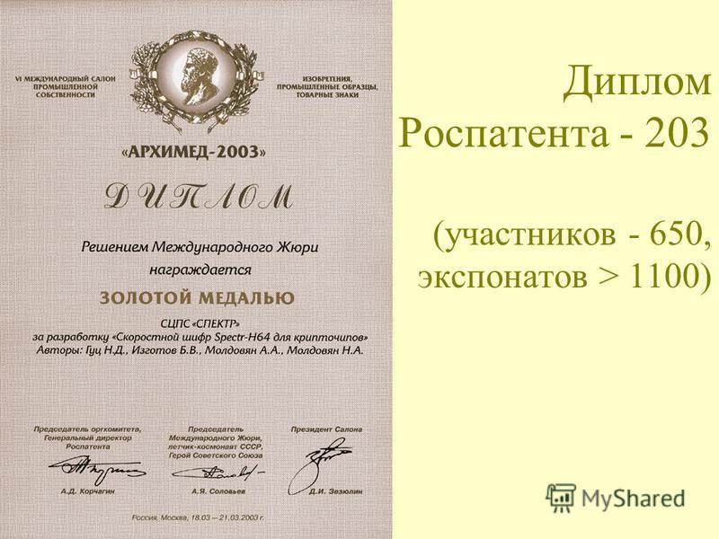 Диплом Роспатента - 203 (участников - 650, экспонатов > 1100)