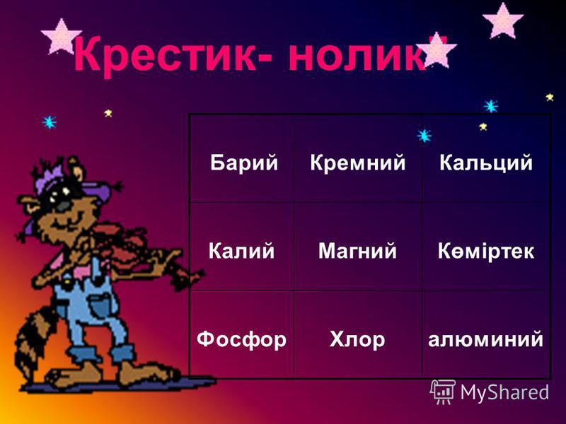 Крестик- нолик БарийКремнийКальций КалийМагнийКөміртек ФосфорХлоралюминий