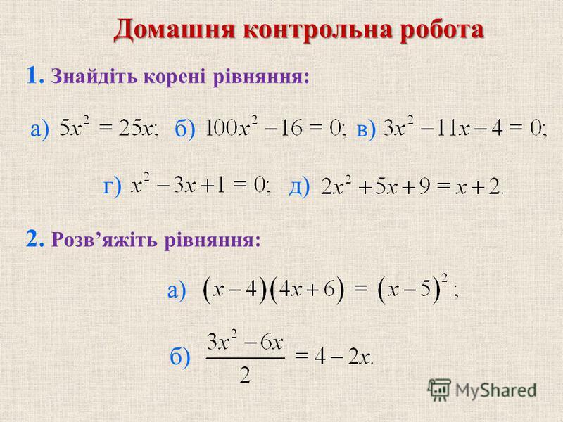 Домашня контрольна робота б) в) г) д) 2. Розвяжiть рiвняння: б) а) 1. Знайдiть коренi рiвняння: