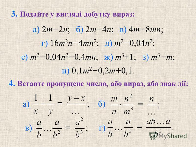 а) 2m2n; б) 2m4n; в) 4m8mn; г) 16m 2 n4mn 2 ; д) m 20,04n 2 ; е) m 20,04n 20,4mn; ж) m 3 +1; з) m 3 m; и) 0,1m 20,2m+0,1. б) в) г) 4. Вставте пропущене число, або вираз, або знак дiї: а) 3. Подайте у виглядi добутку вираз: