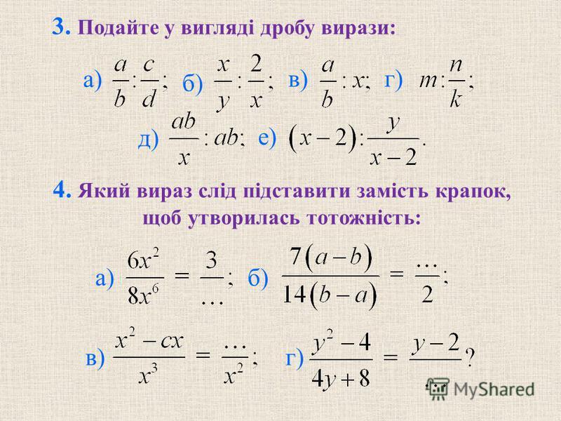 3. Подайте у виглядi дробу вирази: б) в) г) д) е) 4. Який вираз слiд пiдставити замiсть крапок, щоб утворилась тотожнiсть: б) в) г) а)