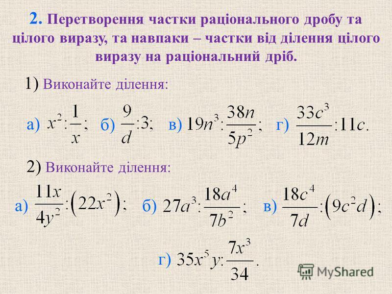 2. Перетворення частки рацiонального дробу та цiлого виразу, та навпаки – частки вiд дiлення цiлого виразу на рацiональний дрiб. б) в) г) 2) Виконайте дiлення: б) в) г) 1) Виконайте дiлення: а)