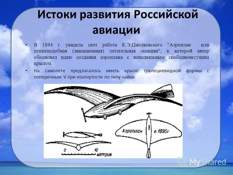 В 1894 г. увидела свет работа К.Э.Циолковского