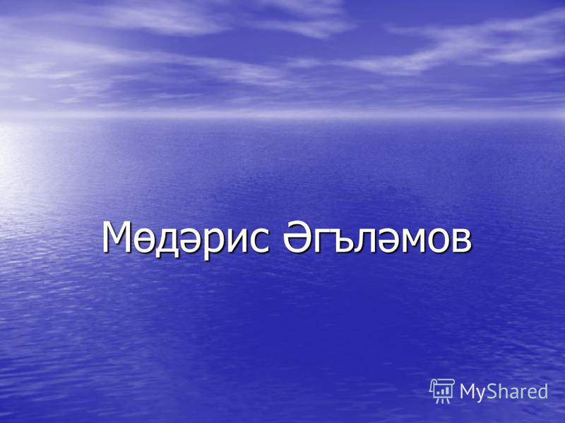 Мөдәрис Әгъләмов Мөдәрис Әгъләмов