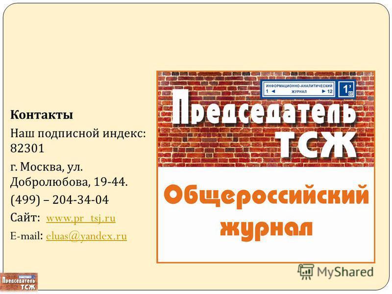 Контакты Наш подписной индекс : 82301 г. Москва, ул. Добролюбова, 19-44. (499) – 204-34-04 Сайт : www.pr_tsj.ruwww.pr_tsj.ru E-mail: eluas@yandex.rueluas@yandex.ru