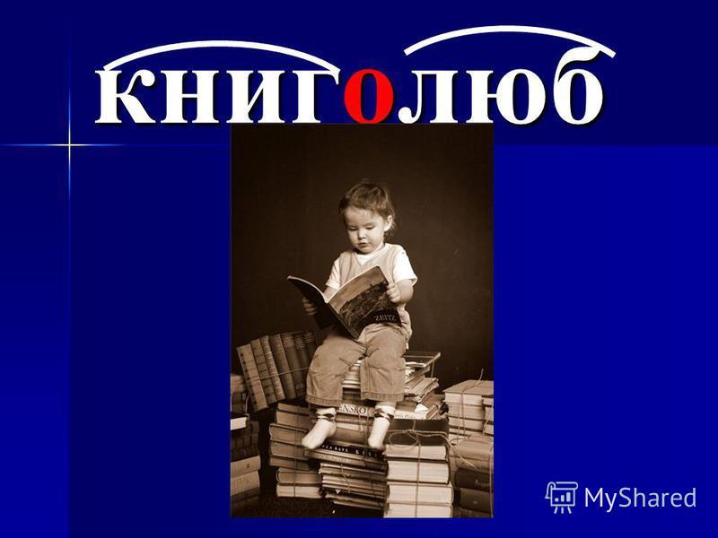 книг люб