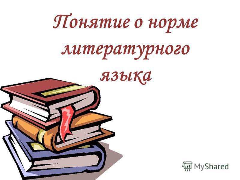 Понятие о норме литературного языка