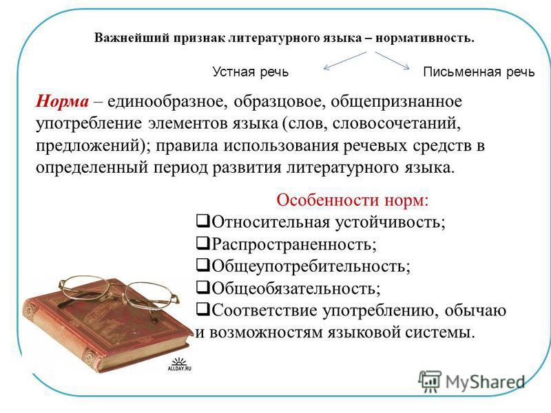 Важнейший признак литературного языка – нормативность. Устная речь Письменная речь Норма – единообразное, образцовое, общепризнанное употребление элементов языка (слов, словосочетаний, предложений); правила использования речевых средств в определенны
